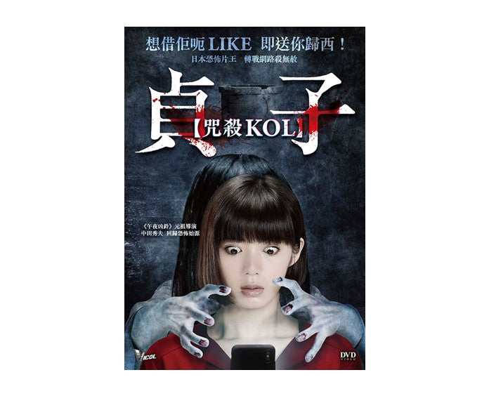 Sadako KOL (2019) (DVD) (English Subtitles) (Hong Kong Version) - Neo Film Shop
