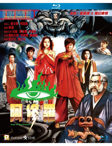Peacock King 2: Saga Of The Phoenix 阿修羅 (1990) (Blu Ray) (Digitally Remastered) (English Subtitled) (Hong Kong Version)