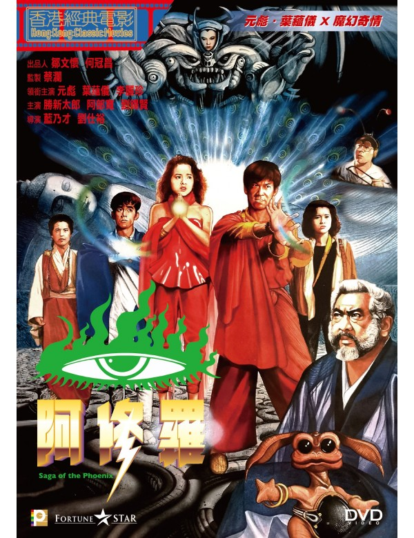 Peacock King 2: Saga Of The Phoenix 阿修羅 (1990) (DVD) (Digitally Remastered) (English Subtitled) (Hong Kong Version)