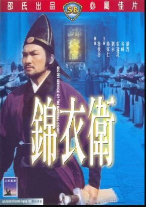Secret Service of the Imperial Court 錦衣衛 (1984) (DVD) (English Subtitled) (Hong Kong Version) - Neo Film Shop