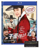 Seondal: The Man Who Sells the River 千面扭計王 (2016) (Blu Ray) (English Subtitled) (Hong Kong Version) - Neo Film Shop