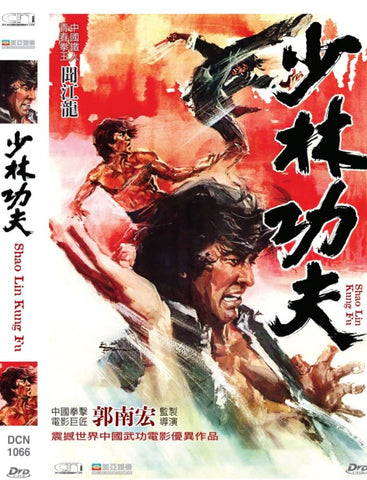 Shao Lin Kung Fu 少林功夫 (1974) (DVD) (Digitally Remastered) (English Subtitled) (Hong Kong Version)