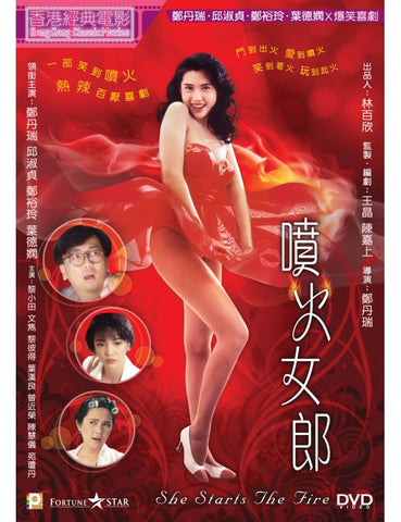 She Starts the Fire 噴火女郎 (1992) (DVD) (Digitally Remastered) (English Subtitled) (Hong Kong Version)