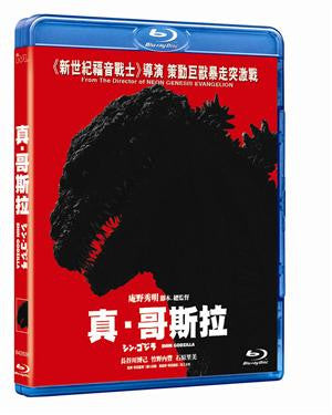 Shin Godzilla 真.哥斯拉 (2016) (Blu Ray) (English Subtitled) (Hong Kong Version)