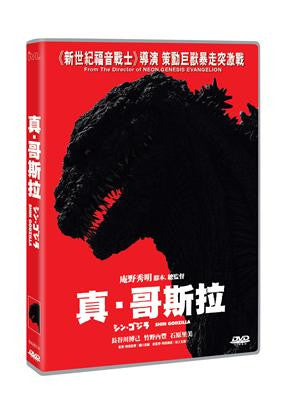 Shin Godzilla 真.哥斯拉 (2016) (DVD) (English Subtitled) (Hong Kong Version) - Neo Film Shop