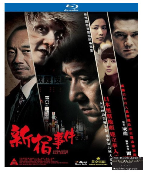 Shinjuku Incident 新宿事件 (2009) (DVD) (Uncut Version) (English Subtitled) (Hong Kong Version) - Neo Film Shop