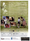 Show Me Your Love 大手牽小手 (2016) (DVD) (English Subtitled) (Hong Kong Version)