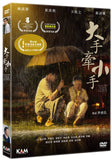 Show Me Your Love 大手牽小手 (2016) (DVD) (English Subtitled) (Hong Kong Version) - Neo Film Shop
