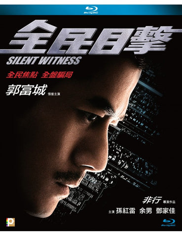 Silent Witness 全民目擊  (2013) (Blu Ray) (Digitally Remastered) (English Subtitled) (Hong Kong Version)