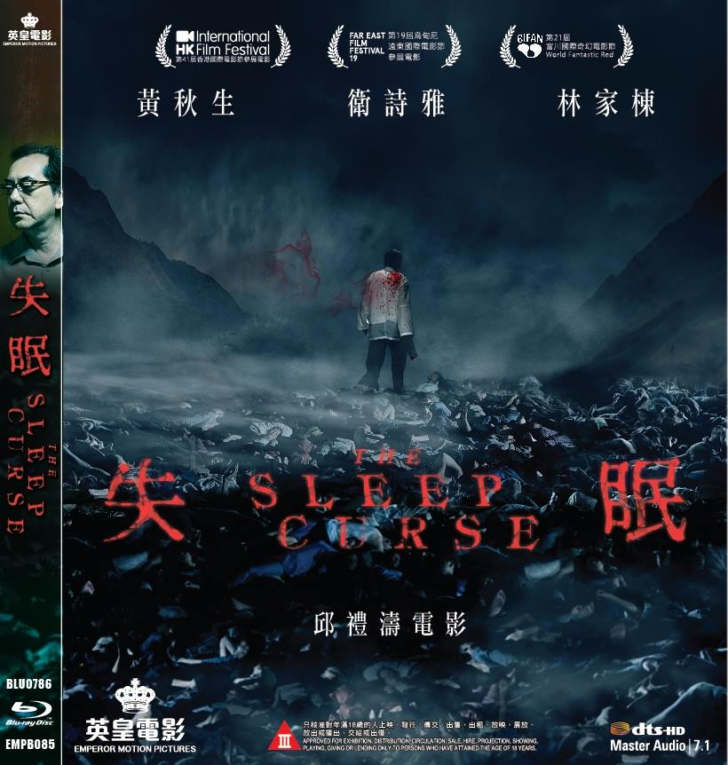 The Sleep Curse 失眠 (2017) (Blu Ray) (English Subtitled) (Hong Kong Version)