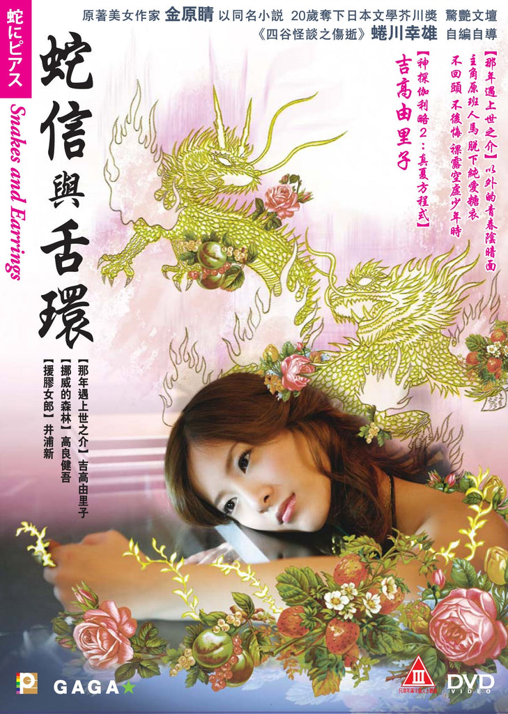 Snakes And Earrings 蛇信與舌環 (2008) (DVD) (English Subtitled) (Hong Kong Version) - Neo Film Shop