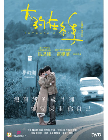 Somewhere Winter 大約在冬季 (2019) (DVD) (Hong Kong Version)