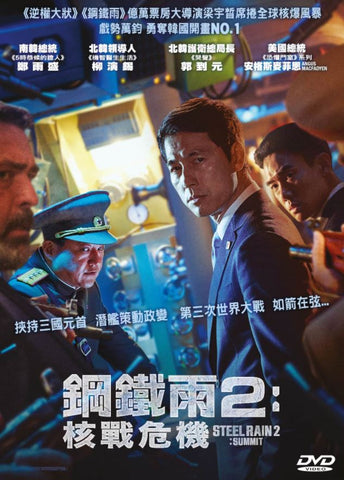 Steel Rain 2: Summit 鋼鐵雨2:核戰危機 (2019) (DVD) (English Subtitled) (Hong Kong Version)