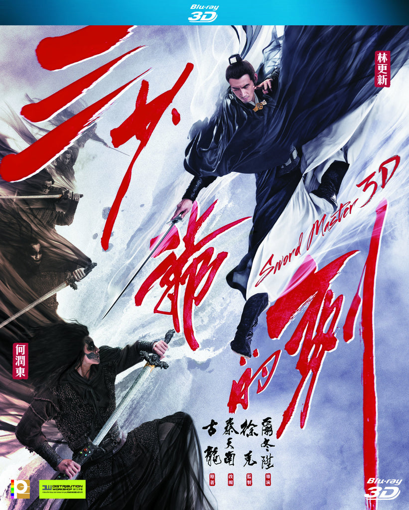 Sword Master 三少爺的劍 (2016) (Blu Ray) (3D) (English Subtitled) (Hong Kong Version) - Neo Film Shop