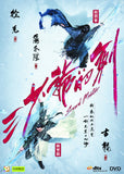 Sword Master 三少爺的劍 (2016) (DVD) (English Subtitled) (Hong Kong Version)