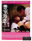 TAP: Perfect Education (2013) (DVD) (English Subtitled) (Hong Kong Version) - Neo Film Shop