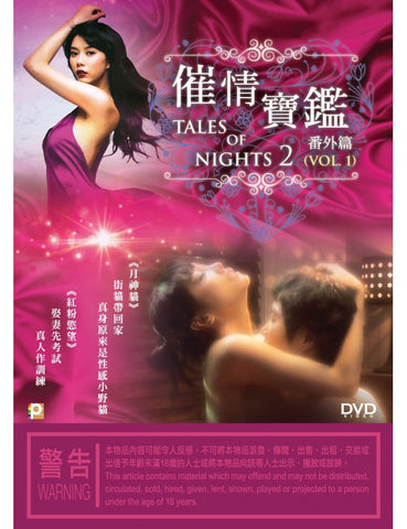 Tales Of Nights 2 (Vol. 1) 催情寶鑑 番外篇 (2016) (DVD) (Hong Kong Version)