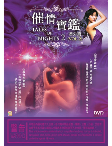 Tales Of Nights 2 (Vol.2) 催情寶鑑 番外篇 (2016) (DVD) (Hong Kong Version)