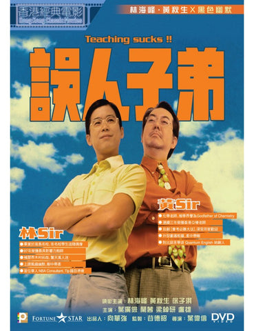 Teaching Sucks!! 誤人子弟 (1997) (DVD) (Digitally Remastered) (English Subtitled) (Hong Kong Version)