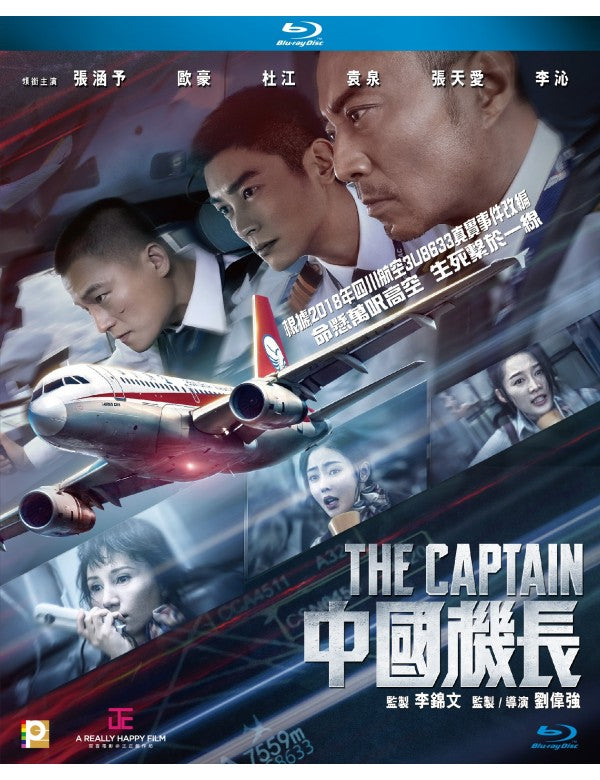The Captain 中國機長 (2019) (Blu Ray) (English Subtitled) (Hong Kong Version) - Neo Film Shop