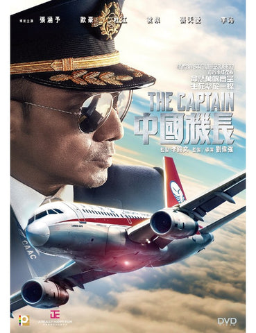 The Captain 中國機長 (2019) (DVD) (English Subtitled) (Hong Kong Version) - Neo Film Shop