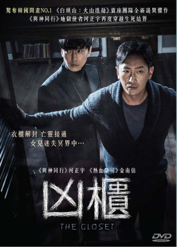 The Closet 클로젯 凶櫃 (2020) (DVD) (English Subtitled) (Hong Kong Version)