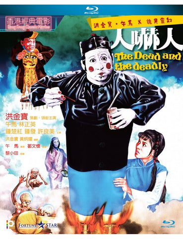 The Dead And The Deadly (1982) (Blu Ray) (Digitally Remastered) (English Subtitled) (Hong Kong Version) - Neo Film Shop