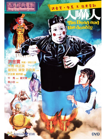The Dead And The Deadly (1982) (DVD) (Digitally Remastered) (English Subtitled) (Hong Kong Version) - Neo Film Shop