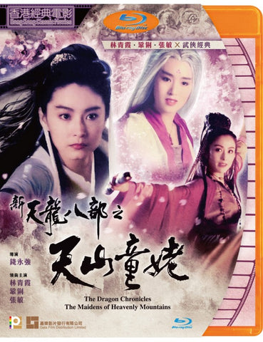 The Dragon Chronicles - The Maidens Of Heavenly Mountains 新天龍八部之天山童姥 (1994) (Blu Ray) (Digitally Remastered) (English Subtitled) (Hong Kong Version)