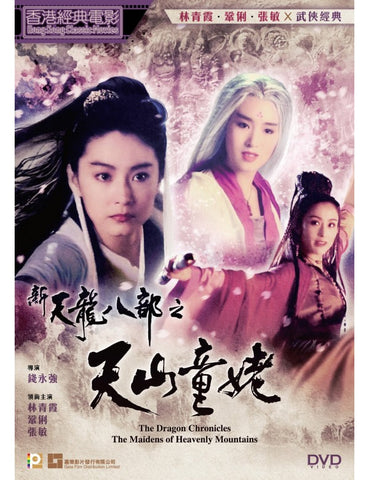 The Dragon Chronicles - The Maidens Of Heavenly Mountains 新天龍八部之天山童姥 (1994) (DVD) (Digitally Remastered) (English Subtitled) (Hong Kong Version)