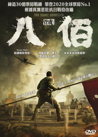 The Eight Hundred 八佰 (2020) (DVD) (English Subtitled) (Hong Kong Version)