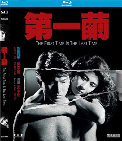 The First Time Is the Last Time 第一繭 (1989) (Blu Ray) (Digitally Remastered) (English Subtitled) (Hong Kong Version)