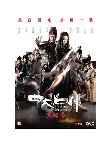 The Four III 四大名捕 3 (2014) (DVD) (English Subtitled) (Hong Kong Version)