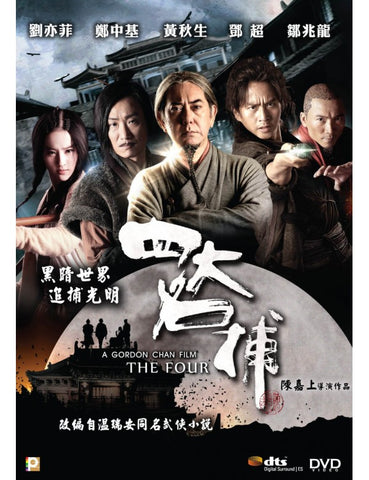 The Four 四大名捕 (2012) (DVD) (English Subtitled) (Hong Kong Version)