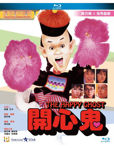 The Happy Ghost 開心鬼 (1984) (Blu Ray) (Digitally Remastered) (English Subtitled) (Hong Kong Version)