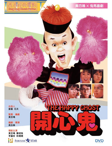 The Happy Ghost 開心鬼 (1984) (DVD) (Digitally Remastered) (English Subtitled) (Hong Kong Version)
