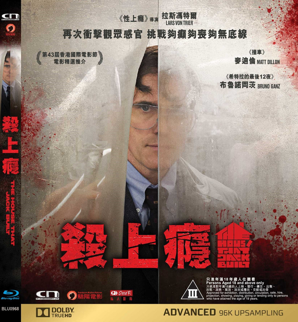 The House That Jack Built 殺上癮 (2018) (Blu Ray) (English Subtitled) (Hong Kong Version)