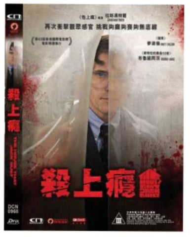 The House That Jack Built 殺上癮 (2018) (DVD) (English Subtitled) (Hong Kong Version)