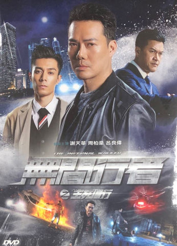 The Infernal Walker 無間行者之生死潛行 (2020) (DVD) (English Subtitled) (Hong Kong Version)