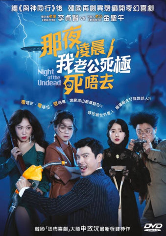 The Night of the Undead 那夜凌晨,我老公死極死唔去 (2019) (DVD) (English Subtitled) (Hong Kong Version)