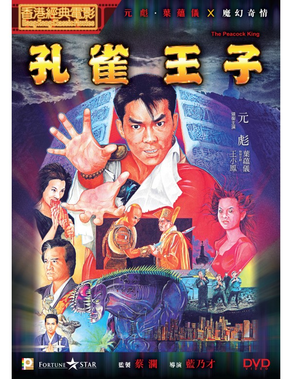 The Peacock King 孔雀王 (1988) (DVD) (Digitally Remastered) (English Subtitled) (Hong Kong Version)