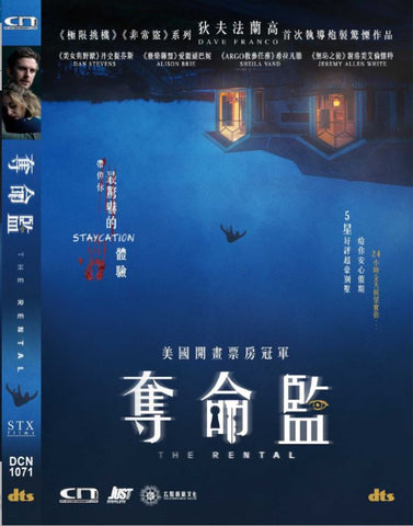 The Rental 奪命監 (2020) (DVD) (English Subtitled) (Hong Kong Version)