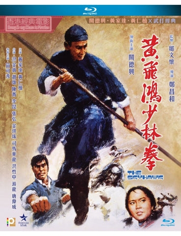 The Skyhawk 黃飛鴻少林拳 (1974) (Blu Ray) (Digitally Remastered) (English Subtitled) (Hong Kong Version)