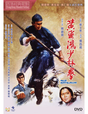 The Skyhawk 黃飛鴻少林拳 (1974) (DVD) (Digitally Remastered) (English Subtitled) (Hong Kong Version)