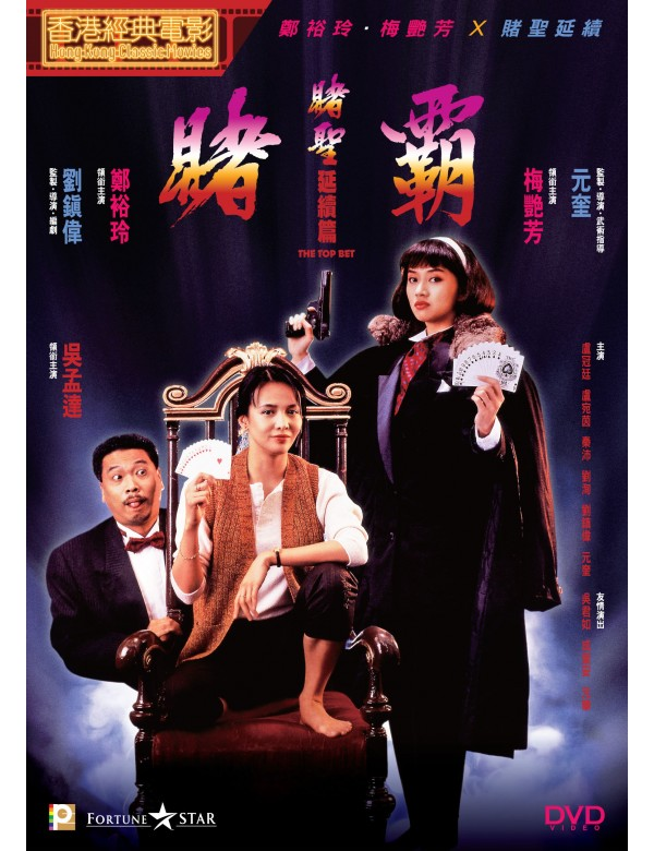 The Top Bet 賭聖延續篇:賭霸 (1991) (DVD) (Digitally Remastered) (English Subtitled) (Hong Kong Version)
