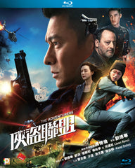 The Adventurers 俠盜聯盟 (2017) (Blu Ray) (English Subtitled) (Hong Kong Version)