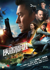 The Adventurers 俠盜聯盟 (2017) (DVD) (English Subtitled) (Hong Kong Version)