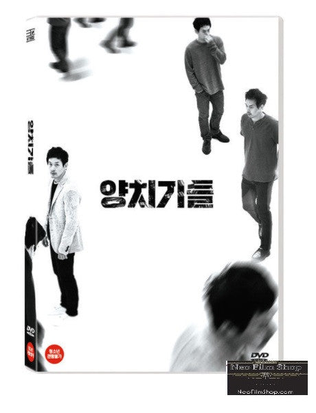 The Boys Who Cried Wolf (2016) (DVD) (English Subtitled) (Korea Version)