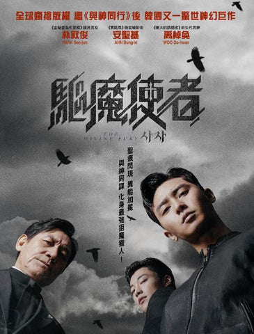 The Divine Fury (2019) (Blu Ray) (English Subtitled) (Hong Kong Version) - Neo Film Shop