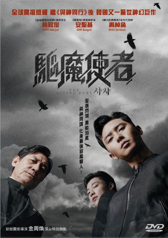 The Divine Fury (2019) (DVD) (English Subtitled) (Hong Kong Version) - Neo Film Shop